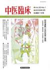 中医臨床 通巻116号
