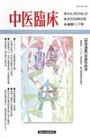 中医臨床 通巻117号