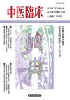 中医臨床119号(Vol.30-No.4)