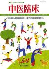 中医臨床 通巻120号(Vol.31-No.1)