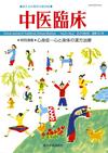 中医臨床 通巻121号(Vol.31-No.2)