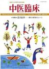 中医臨床 通巻122号(Vol.31-No.3)