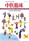 中医臨床 通巻123号(Vol.31-No.4)特別連載/整形外科疾患