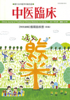 中医臨床 通巻124号(Vol.32-No.1)特別連載/循環器疾患〈前篇〉