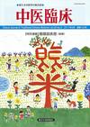 中医臨床 通巻125号(Vol.32-No.2)特別連載/循環器疾患〈後篇〉