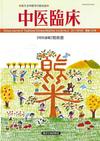 中医臨床 通巻126号(Vol.32-No.3)特別連載/腎疾患