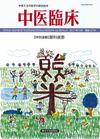 中医臨床 通巻127号(Vol.32-No.4)特別連載/眼科疾患