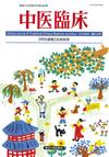 中医臨床 通巻129号(Vol.33-No.2)特別連載/血液疾患