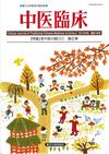 中医臨床 通巻130号(Vol.33-No.3)
