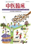 中医臨床 通巻131号(Vol.33-No.4)特別連載/耳鼻咽喉科疾患