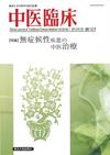 中医臨床 通巻132号(Vol.34-No.1)特集/無症候性疾患の中医治療