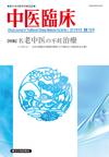 中医臨床 通巻133号(Vol.34-No.2)特集/名老中医の不妊治療