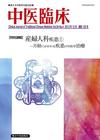 中医臨床 通巻135号(Vol.34-No.4)特別連載/産婦人科疾患①