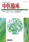 中医臨床 通巻136号(Vol.35-No.1)特集/日本で活かす温病学
