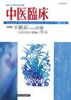 中医臨床 通巻137号(Vol.35-No.2)特集/不眠症の中医治療―名老中医の経験に学ぶ―