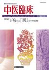 中医臨床 通巻139号(Vol.35-No.4) 特集/百病の長「風」とその治療