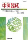 中医臨床 通巻140号(Vol.36-No.1)特集/難病治療のカギ「痰」とその治療</font>