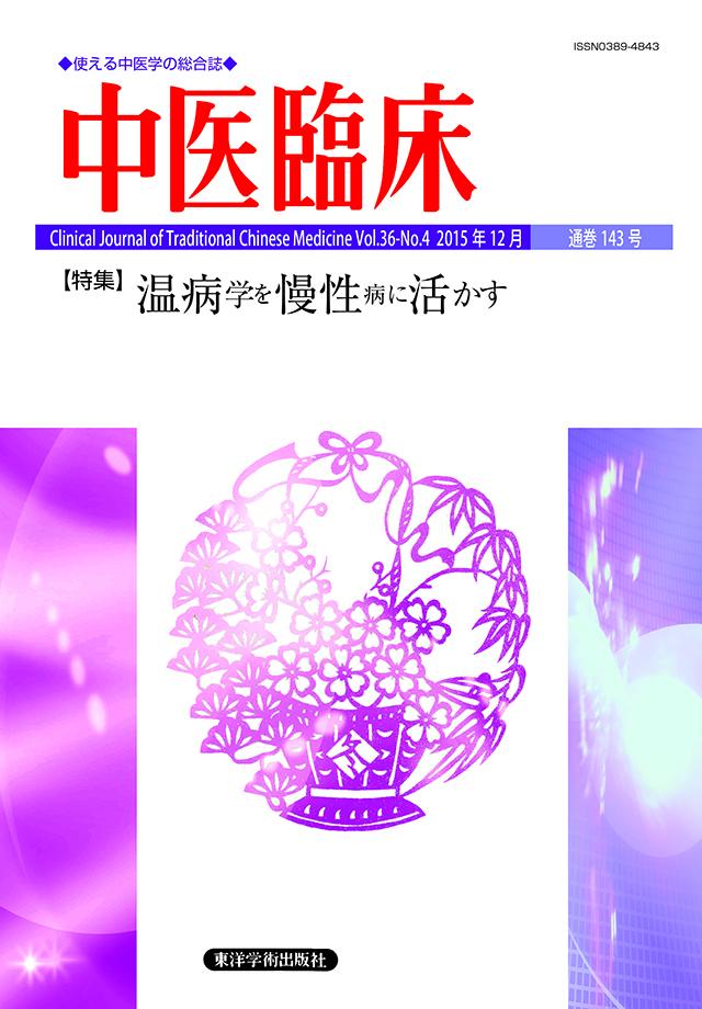 中医臨床 通巻143号(Vol.36-No.4)特集/温病学を慢性病に活かす