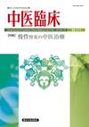 中医臨床 通巻144号(Vol.37-No.1)特集/慢性腎炎の中医治療</font>