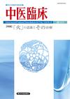 中医臨床 通巻145号(Vol.37-No.2)特集/「火」の認識とその治療