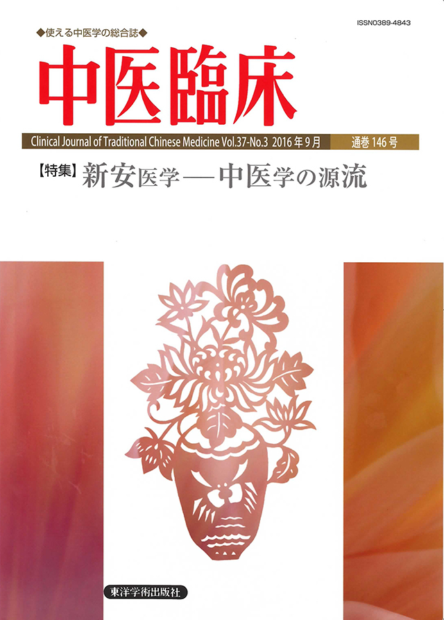 中医臨床 通巻146号(Vol.37-No.3)特集/新安医学――中医学の源流