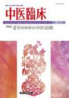 中医臨床 通巻147号(Vol.37-No.4)特集/老年症候群の中医治療