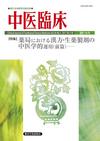 中医臨床 通巻148号(Vol.38-No.1)特集/薬局における漢方・生薬製剤の中医学的運用(前篇)