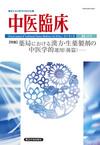 中医臨床 通巻149号(Vol.38-No.2)特集/薬局における漢方・生薬製剤の中医学的運用(後篇)