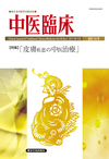 中医臨床 通巻150号(Vol.38-No.3)特集/皮膚疾患の中医治療
