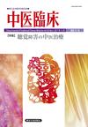 中医臨床 通巻151号(Vol.38-No.4)特集/聴覚障害の中医治療