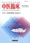 中医臨床 通巻152号(Vol.39-No.1)特集/『金匱要略』を読もう