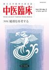 中医臨床 通巻153号(Vol.39-No.2)特集/補剤を再考する