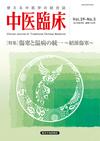 中医臨床 通巻154号(Vol.39-No.3)特集/傷寒と温病の統一 ~紹派傷寒~