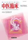中医臨床 通巻155号(Vol.39-No.4)特集/丹渓医学