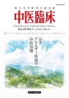 中医臨床 通巻156号(Vol.40-No.1)特集/アレルギー疾患の中医治療