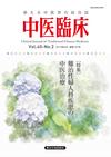 中医臨床 通巻157号(Vol.40-No.2)特集/難治性婦人科疾患の中医治療