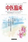 中医臨床 通巻158号(Vol.40-No.3)特集/中医喉科~特色溢れる中国伝統医学の治療~