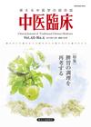 中医臨床 通巻159号(Vol.40-No.4)特集/脾胃の調理を再考する