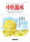 中医臨床 通巻160号(Vol.41-No.1)特集/雑病に応用する汗法