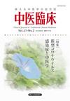 中医臨床 通巻161号(Vol.41-No.2)特集/新型コロナウイルス感染症と中医学