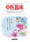 中医学『中医臨床』162号