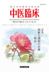 中医臨床 通巻163号(Vol.41-No.4) 特集/和解と調和の治療――和法