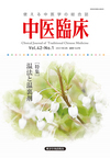 中医臨床 通巻164号(Vol.42-No.1) 特集/温法と温裏剤