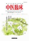 中医臨床 通巻165号(Vol.42-No.2) 特集/安神法~精神を安定させる治療~