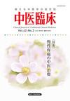 中医臨床 通巻166号(Vol.42-No.3)特集/慢性疼痛の中医治療