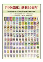 『中医臨床』創刊30周年を迎えて