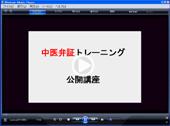 中医インターネット講座 中医弁証トレーニング公開講座 第1回