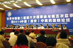「世界中連」第2期第6回理事会
