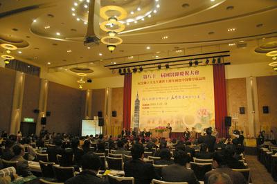 国際中医薬学術フォーラム