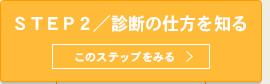 5STEP_chuui_2
